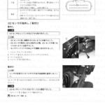 追補【UZ125GK9/UZ125ZK9】旧モデルとの主な相違点14