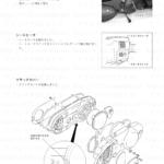 追補【UZ125GK9/UZ125ZK9】旧モデルとの主な相違点5