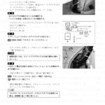 追補【UZ125GK9/UZ125ZK9】旧モデルとの主な相違点6