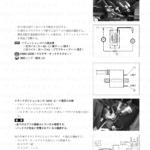 追補【UZ125GK9/UZ125ZK9】旧モデルとの主な相違点7
