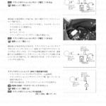 追補【UZ125GK9/UZ125ZK9】旧モデルとの主な相違点8