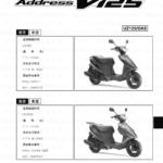 追補【UZ125/GK6】旧モデルとの主な相違点1