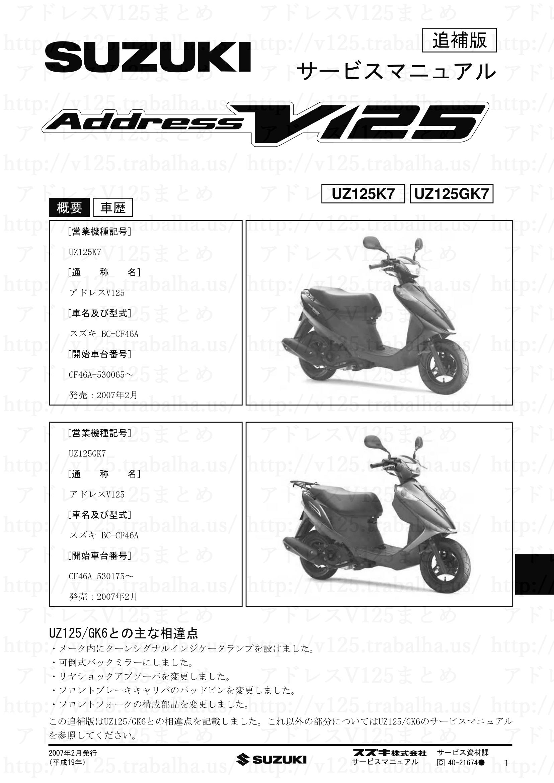 追補【UZ125K7/UZ125GK7】旧モデルとの主な相違点1