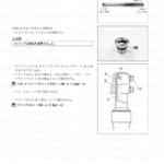 追補【UZ125K7/UZ125GK7】旧モデルとの主な相違点10