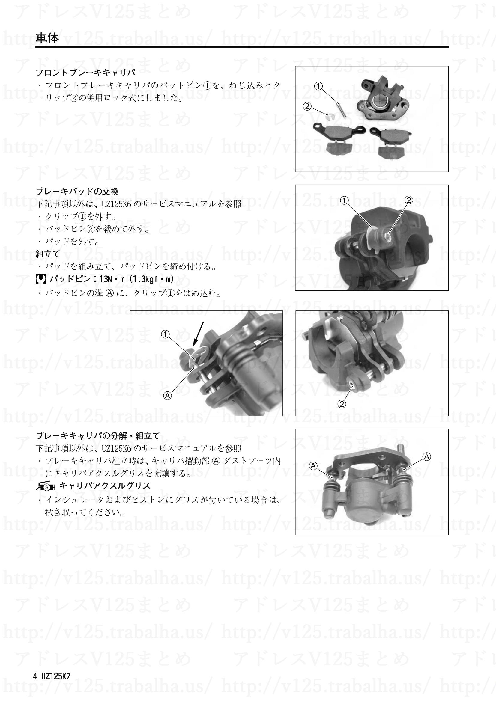 追補【UZ125K7/UZ125GK7】旧モデルとの主な相違点4