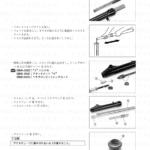 追補【UZ125K7/UZ125GK7】旧モデルとの主な相違点6