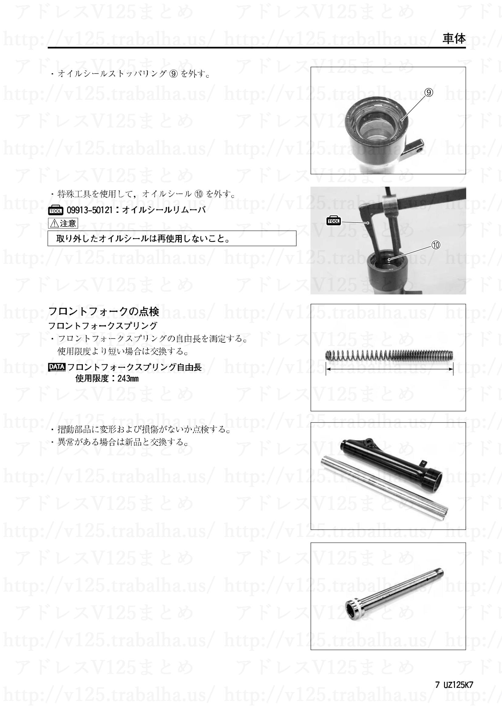 追補【UZ125K7/UZ125GK7】旧モデルとの主な相違点7
