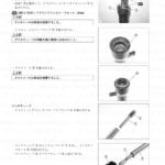 追補【UZ125K7/UZ125GK7】旧モデルとの主な相違点8