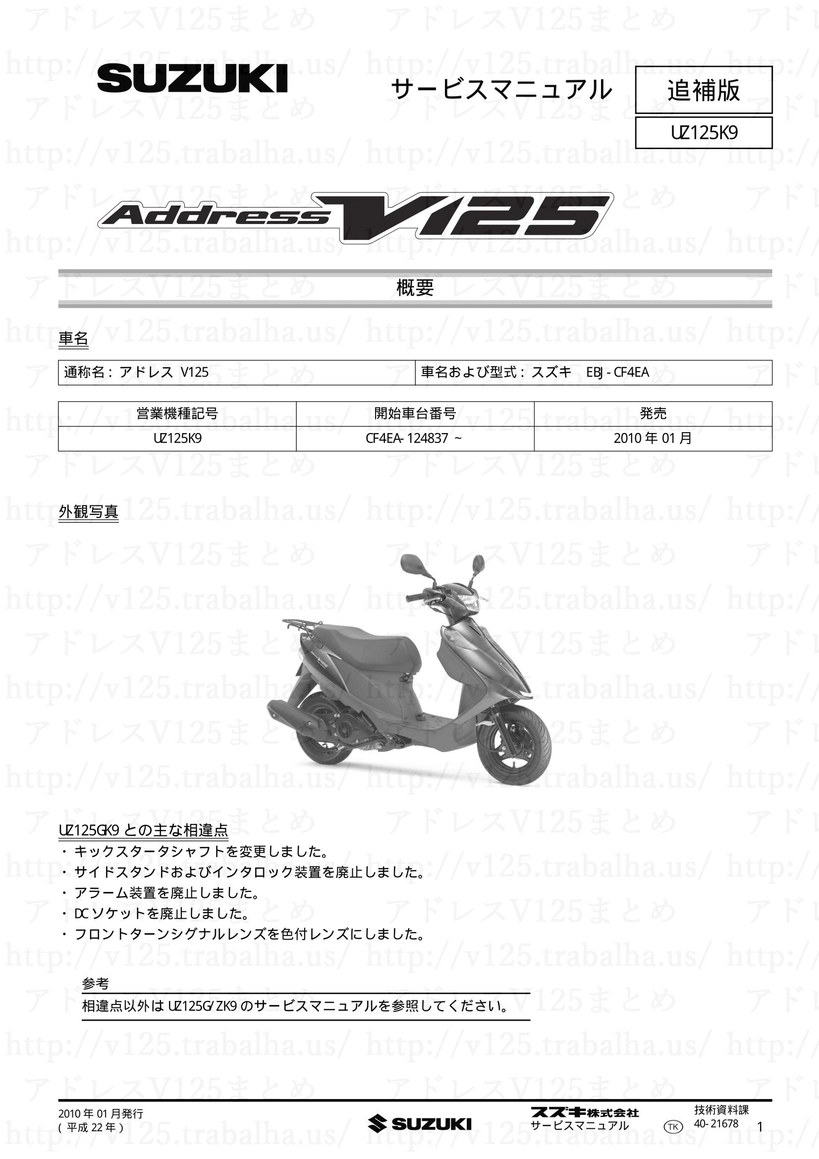追補【UZ125K9】旧モデルとの主な相違点1