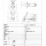 追補【UZ125K9】旧モデルとの主な相違点2