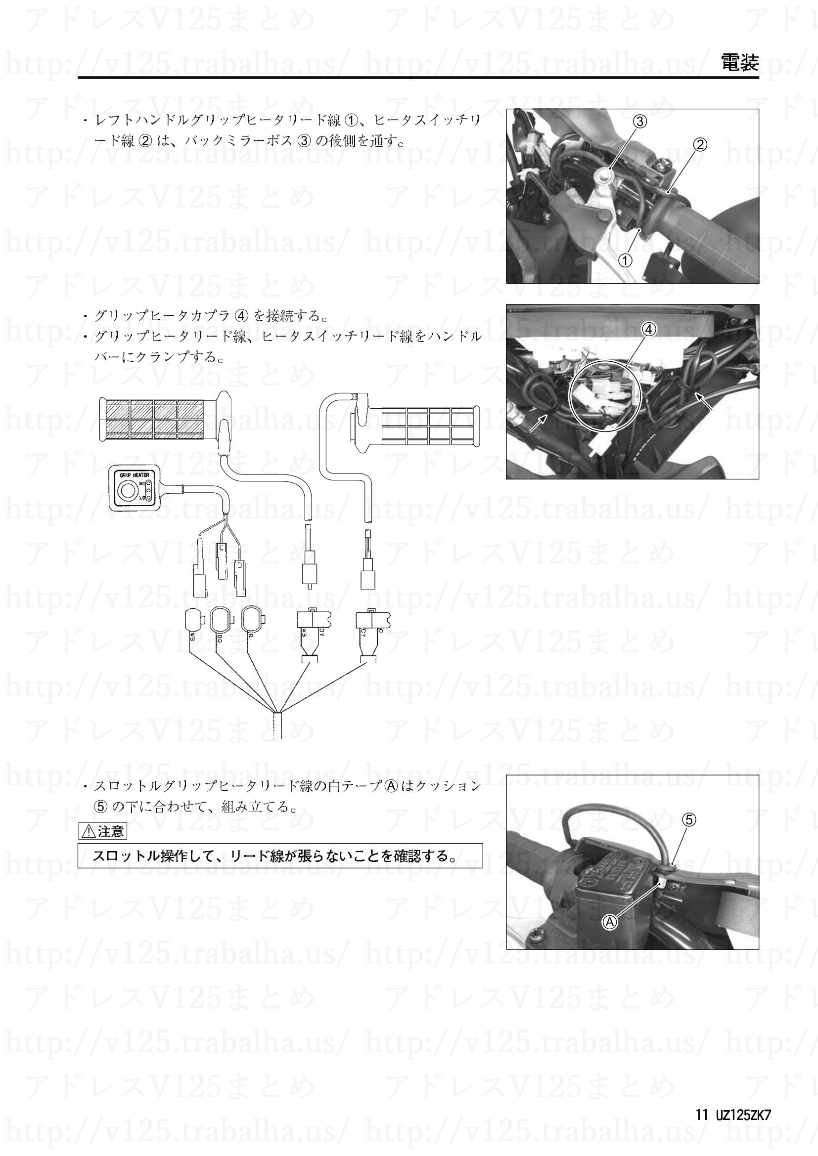 追補【UZ125ZK7】旧モデルとの主な相違点11