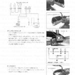 追補【UZ125ZK7】旧モデルとの主な相違点3