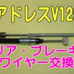 アドレスV125S リアブレーキワイヤー交換